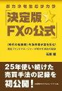 【送料無料】決定版☆FXの公式
