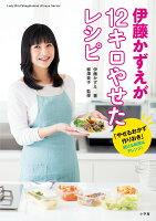 伊藤かずえが12キロやせたレシピ