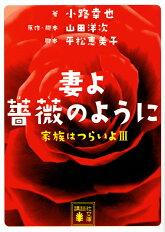 5/25映画公開!『妻よ薔薇のように 家族はつらいよ3』