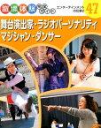 舞台演出家・ラジオパーソナリティ・マジシャン・ダンサー エンターテインメントの仕事2 (職場体験完全ガイド 47)