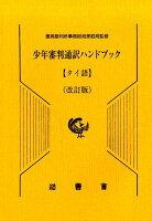 少年審判通訳ハンドブック タイ語改訂版