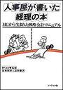 人事屋が書いた経理の本 MGから生まれた戦略会計マニュアル [ 協和醗酵工業(株) ]
