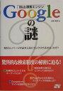 Googleの謎