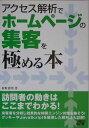 【送料無料】アクセス解析でホ-ムペ-ジの集客を極める本
