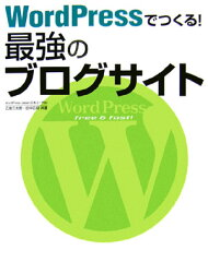 【送料無料】WordPressでつくる!最強のブログサイト