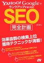 Yahoo! GoogleでランクアップするためのSEO完全計画