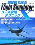 旅客機で飛ぶMicrosoft Flight Simulator 10(テン)コ [ 田中久也 ]