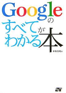 【送料無料】Googleのすべてがわかる本