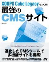 【送料無料】XOOPS Cube Legacyでつくる!最強のCMSサイト