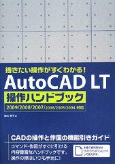 【送料無料】AutoCAD LT操作ハンドブック