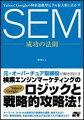 SEM成功の法則