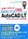 【送料無料】世界一やさしい超入門DVDビデオでマスターするAutoCAD LT