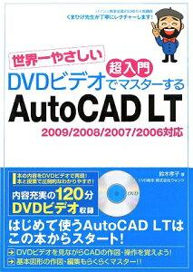【送料無料】世界一やさしい超入門DVDビデオでマスタ-するAutoCAD LT