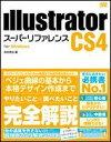 Illustrator CS4スーパーリファレンス(For Windows)