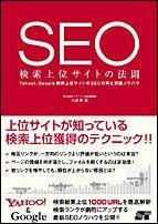 【送料無料】SEO検索上位サイトの法則