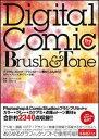 デジタルコミック/ブラシ&トーン素材ふんわり