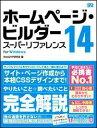 【送料無料】ホームページ・ビルダー14スーパーリファレンス [ Web & HP研究会 ]