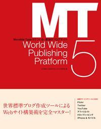 【送料無料】Movable Type 5でつくる!最強のブログサイト