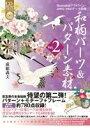 和柄パーツ&パターン素材(vol.2)