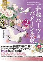 【送料無料】和柄パーツ&パターン素材(vol.2)