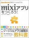 mixiアプリをつくろう!