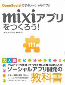 【送料無料】mixiアプリをつくろう!