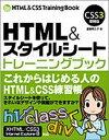 【送料無料】HTML&スタイルシートトレーニングブックCSS3増補版