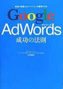 Google AdWords成功の法則