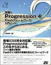 【送料無料】詳細!Progression 4 Flashフレームワーク入門ノート