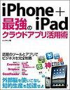 【送料無料】iPhone+iPad最強のクラウドアプリ活用術