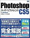 【送料無料】Photoshop CS5スーパーリファレンス(for Windows)