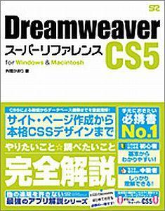 【送料無料】Dreamweaver CS5スーパーリファレンス