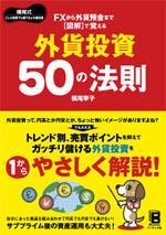 【送料無料】FXから外貨預金まで図解で覚える外貨投資50の法則 [ 横尾寧子 ]