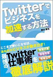 【送料無料】Twitterでビジネスを加速する方法