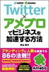【送料無料】Twitter×アメブロでビジネスを加速する方法