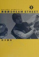 美容師dream street