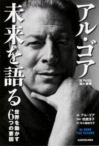 【楽天ブックスならいつでも送料無料】アル・ゴア未来を語る [ アル・ゴア ]