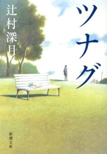 【送料無料】ツナグ [ 辻村深月 ]