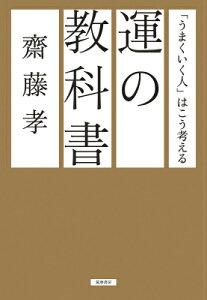 【楽天ブックスならいつでも送料無料】運の教科書 [ 齋藤孝(教育学) ]