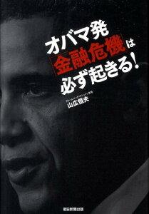【送料無料】オバマ発「金融危機」は必ず起きる!