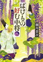 ばけもの好む中将 8 恋する舞台 (集英社文庫)