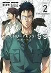 PSYCHO-PASS SS(Case.2) First Guardian (ブレイドコミックス) [ 斎夏生 ]