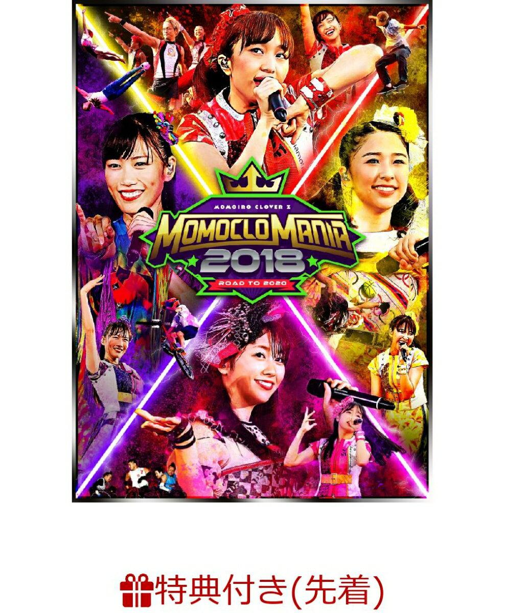 【先着特典】MomocloMania2018 -Road to 2020- LIVE DVD(特製オリジナルネックストラップ付き)