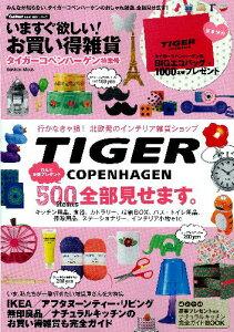【送料無料】いますぐ欲しい!お買い得雑貨タイガーコペンハーゲン特集号