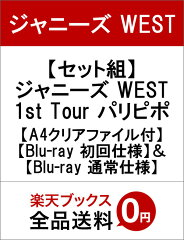 【A4クリアファイル付】【セット組】ジャニーズ WEST 1st Tour パリピポ【Blu-ray 初回仕様】&【Blu-ray 通常仕様】