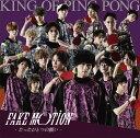【楽天ブックス限定先着特典】FAKE MOTION -たったひとつの願いー (初回限定盤B CD+P40フォトブックレットType A)(ポストカード) [ King of Ping Pong ]