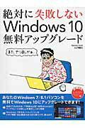 【楽天ブックスならいつでも送料無料】絶対に失敗しないWindows 10無料アップグレード