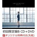 【楽天ブックス限定先着特典】FRAGMENT (初回限定盤B CD+DVD+フォトブック) (オリジナル缶ミラー付き) [ 藍井エイル ]
