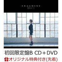 【楽天ブックス限定先着特典】FRAGMENT (初回限定盤B CD+DVD+フォトブック) (オリジナル缶ミラー付き)