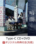 【楽天ブックス限定先着特典】暗闇 (Type-C CD+DVD) (生写真(岩田陽菜/岡田奈々)付き)